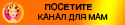 [sponsor=https://mnogodetok.ru/4gr/5/kanal.jpg]