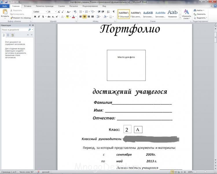титульный лист реферата на английском языке образец
