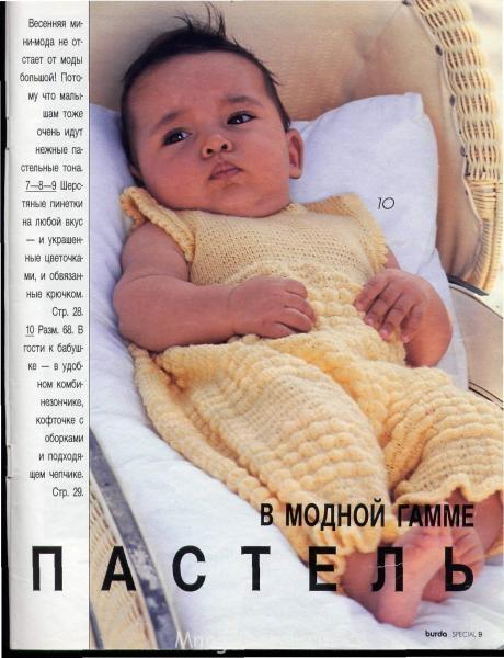 Комплект для малыша, схема вязания.  Выкройка детских пинеток.  Красивый желтенький комбинезончик для малыша, рост 68.