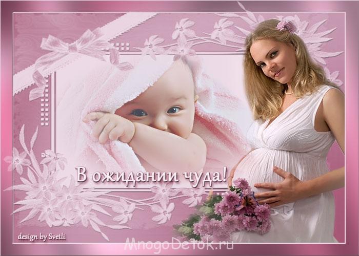 Бабушке ребенка, открытка для беременной девушке