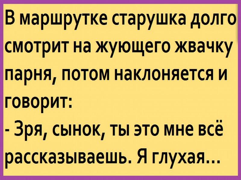 Анекдоты Про Одноклассников