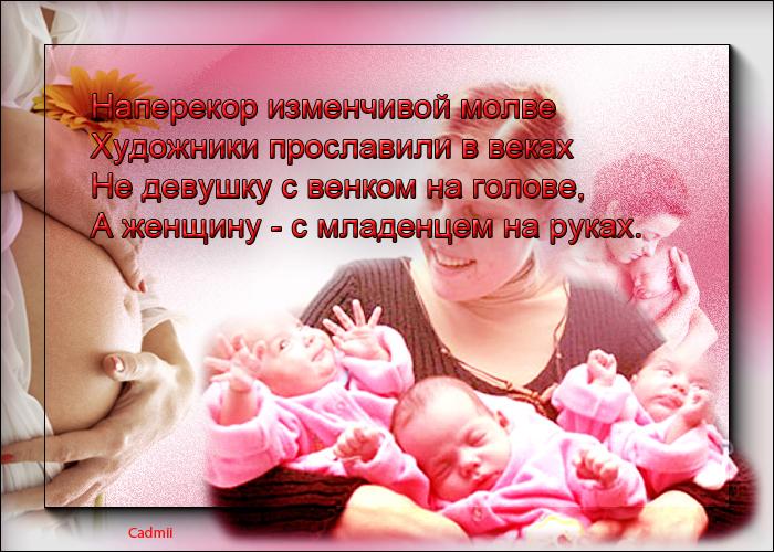 Поздравление в прозе многодетной матери