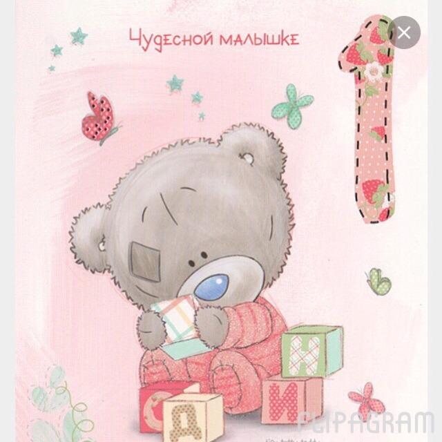 1 год малышке поздравление открытки застой крови