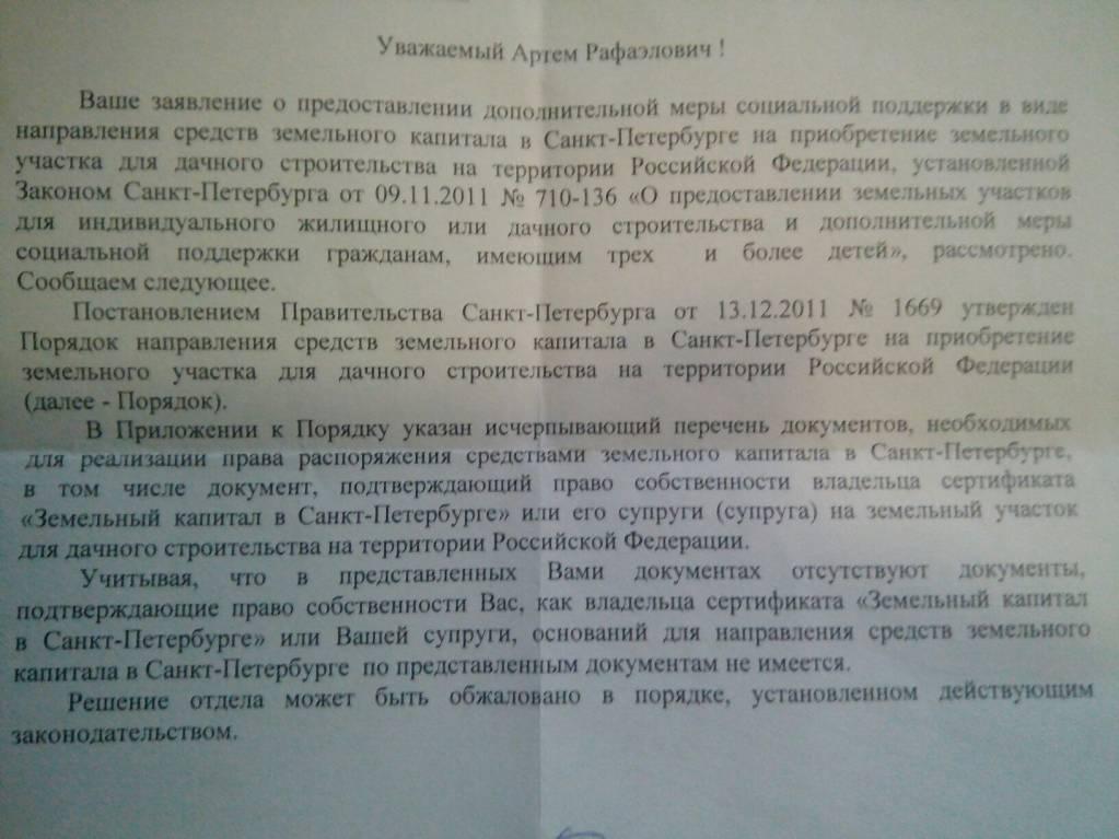 земельный сертификат многодетным спб форум