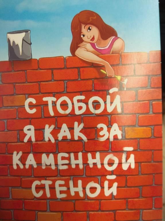 За тобой как за каменной стеной открытка, видео