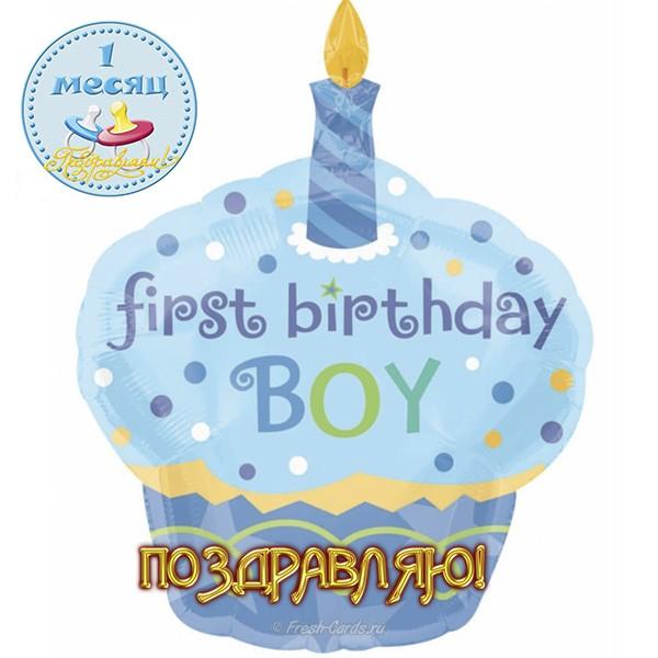 Поздравление, ребенок 1 месяца картинки поздравления