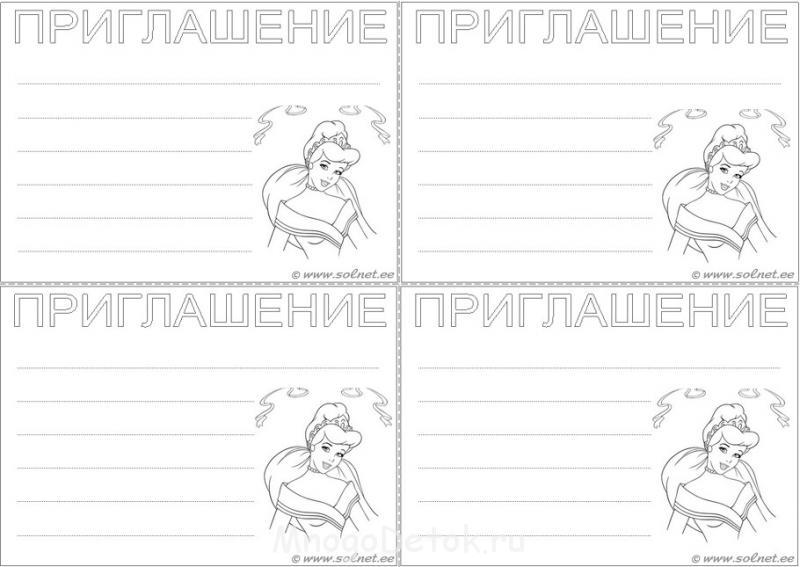 Приглашения на день рождения шаблоны образцы для печати черно белые, открытка