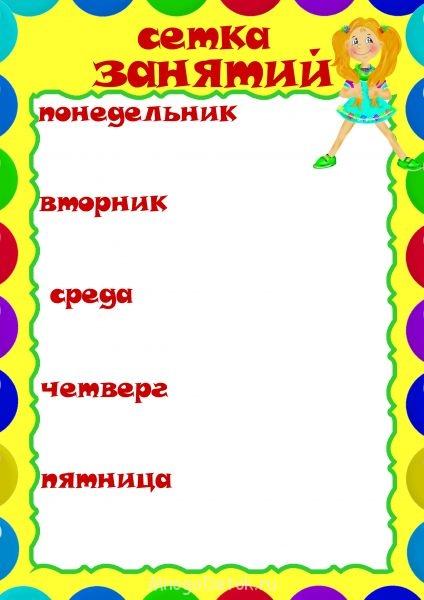 Картинка сетка занятий в детском саду шаблоны, кот днем