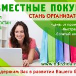 Объявляется набор - sovmestnye_pokupki2.jpg