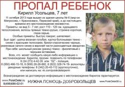 Пропал мальчик,7 лет.г.Краснокамск, Кирилл Усольцев - Usolcev.jpg