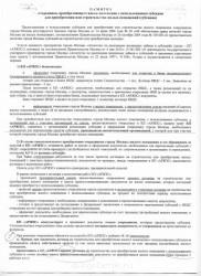 Памятка очередника г. Москвы для реализации субсидии - img276.jpg