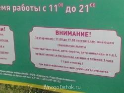 В Москве наконец-то бесплатные аттракционы для многодетных  - 20140603_174809.jpg