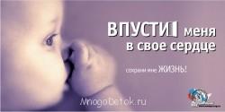 Противоабортная наглядная агитация - 57150694_soc_6x3_3angel.jpg