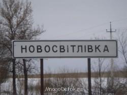 Как я ездил на Донбасс. - Поездка на Домбас 010.jpg