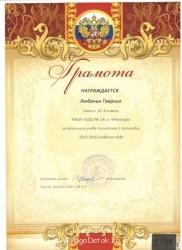Указ об Об учреждении ордена Родительская слава  - и.jpg