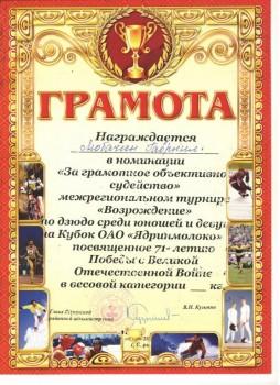 Указ об Об учреждении ордена Родительская слава  - я.jpg