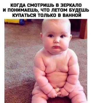 С юмором о диетах и иже - IMG_58594227994057.jpeg