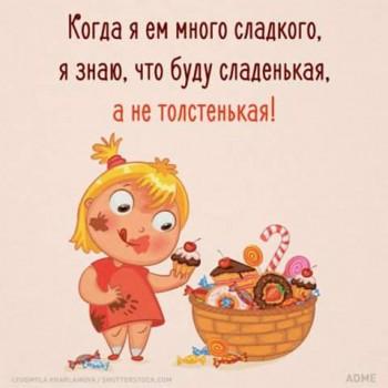 С юмором о диетах и иже - IMG_314819595586325.jpeg