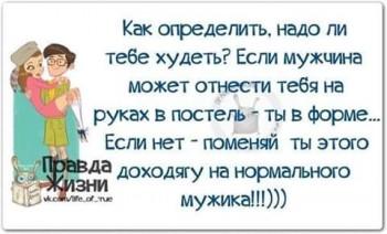 С юмором о диетах и иже - IMG_72067443406498.jpeg