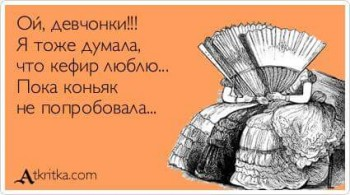 С юмором о диетах и иже - IMG_16718512297269.jpeg