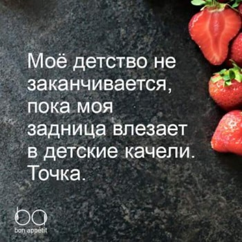С юмором о диетах и иже - IMG_23562366066565.jpeg
