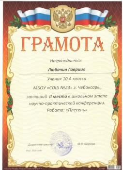 Указ об Об учреждении ордена Родительская слава  - а.jpg