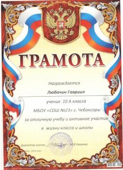 Указ об Об учреждении ордена Родительская слава  - й.jpg