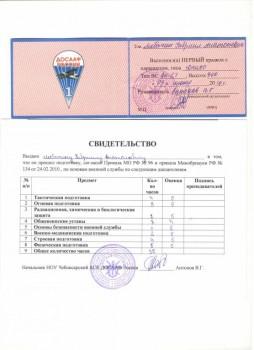 Указ об Об учреждении ордена Родительская слава  - ор.jpg