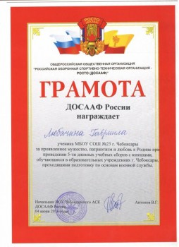 Указ об Об учреждении ордена Родительская слава  - грамота.jpg