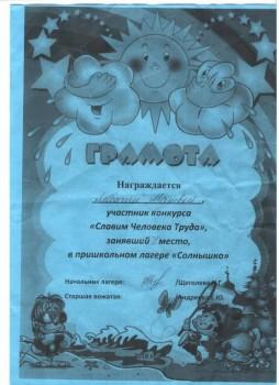 Указ об Об учреждении ордена Родительская слава  - 001.jpg