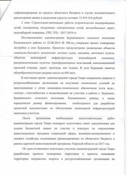 Социальное жилье в Тверской области - Письмо для Чернова2.jpg