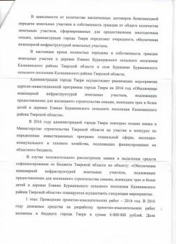 Социальное жилье в Тверской области - Письмо для Чернова1.jpg