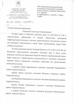 Социальное жилье в Тверской области - Письмо для Чернова.jpg