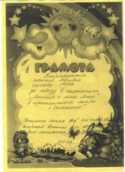 Указ об Об учреждении ордена Родительская слава  - пь.jpg