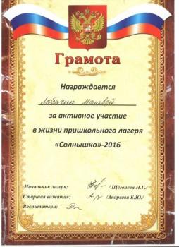 Указ об Об учреждении ордена Родительская слава  - п.jpg