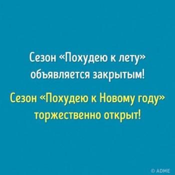 С юмором о диетах и иже - FB_IMG_1471968862953.jpg