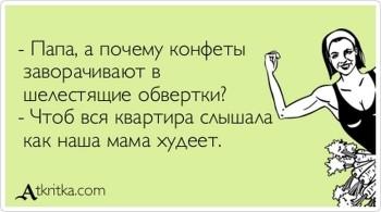 С юмором о диетах и иже - 1367204243_025.jpg