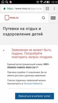 2017 Пансионат Крымское приморье Феодосия - Screenshot_2017-04-18-10-10-52.jpeg