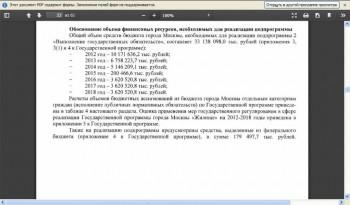 Почему я не верю органам госвласти ? - 3,62 млрд. руб..JPG