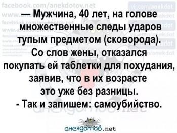 С юмором о диетах и иже - ima777ge.jpg