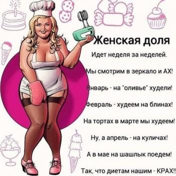 С юмором о диетах и иже - b6438f068509aa77dbe0baf9ac00ad7a.jpg
