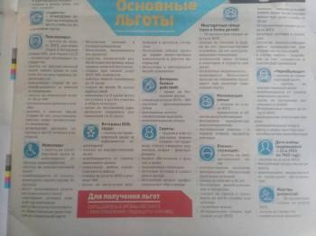 Законы, регламентирующие соц. положение многодеток в МО - ylVQVH4BNRo.jpg