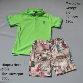 Качественный секонд и сток одежды и обуви Недорого  - IMG_0024 сподп.jpg