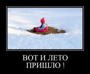 Re: Флудильня летняя  - Demotivatory-pro-leto-31.jpg