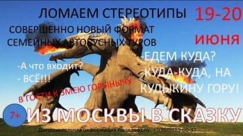 Увлекательная поездка 19-20 июня по себестоимости Эксклюзив  - IMG-20180608-WA0000.jpg