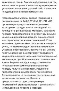 Компенсационная выплата на покупку жилья в Москве. - IMG-20180810-WA0000.jpg