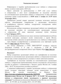 Соц.путёвки 2019 - _20181025_213518.JPG