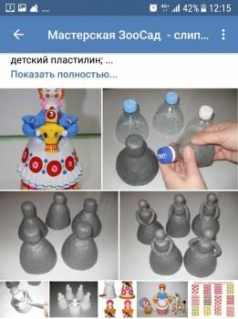 Родительский комитет. Кто со мной?  - Screenshot_20190127-121543.jpg