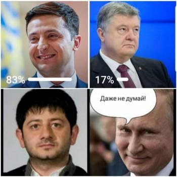 Украину можно поздравить или оплакать?  - IMG-20190422-WA0004.jpg
