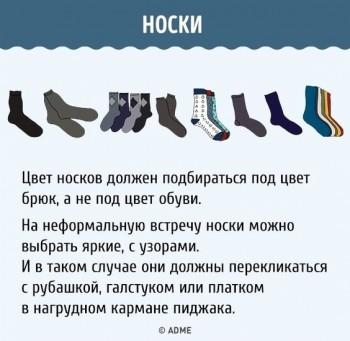Идеи гардероба для мужчин и пар - b8a6a291cd243ba4822eed18bb4d4148.jpg